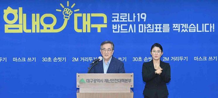 대구희망지원금 지급 관련, 김태일 서민생계지원위원회 위원장이 지난 8월20일 언론 브리핑을 하고 있는 모습.