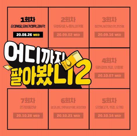 """이커머스 기업의 라이브커머스 실험…""""예능에서 먹방까지"""""""