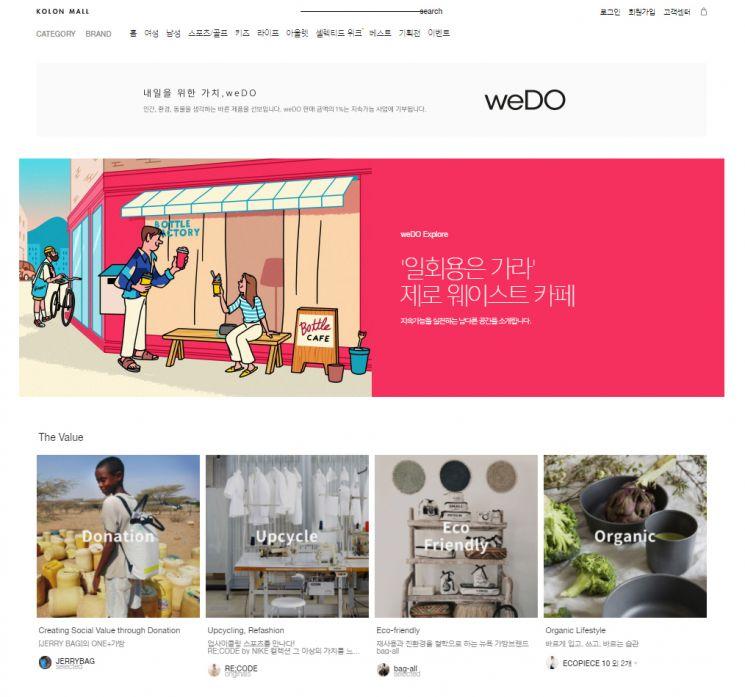 코오롱FnC, 친환경·동물복지 브랜드 모은 '위두' 신설