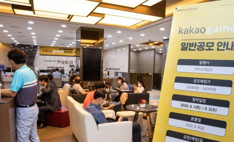 지난달 31일 서울 여의도 한국투자증권 영업점에서 개인투자자들이 카카오게임즈 공모주 청약 상담을 위해 대기하고 있다.(제공=한국투자증권) [이미지출처=연합뉴스]