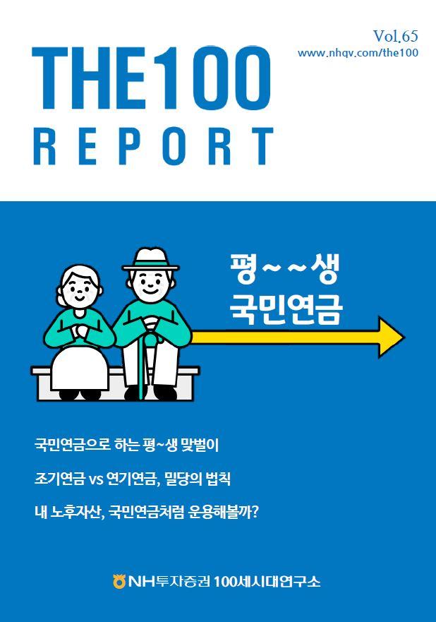 수명 연장시대 '조기연금VS연기연금, 뭐가 더 유리할까'