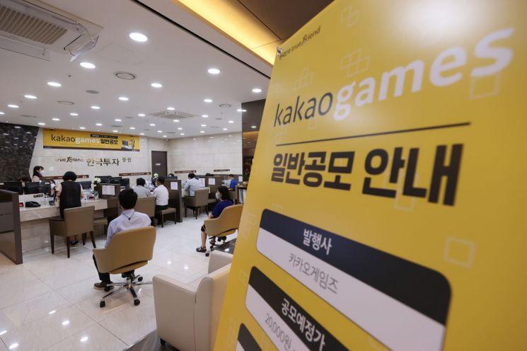 지난 2일 오전 서울 여의도 한국투자증권 영업점에서 투자자들이 카카오게임즈 공모주 청약 신청 및 상담을 하고 있다. (사진=연합뉴스)