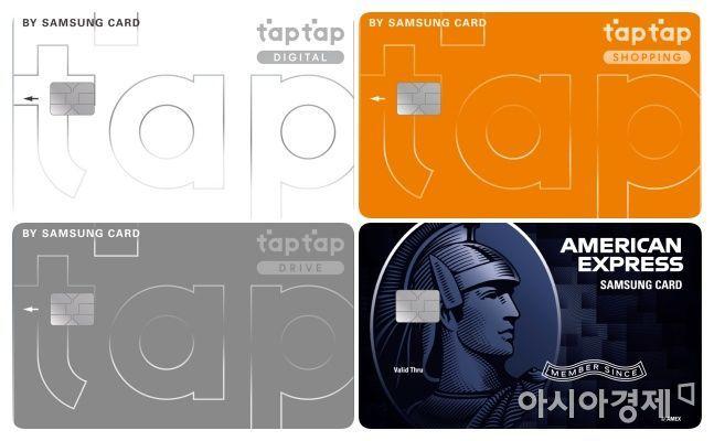 삼성카드, 디지털 혜텍 특화한 '탭탭' 3종 신규 출시