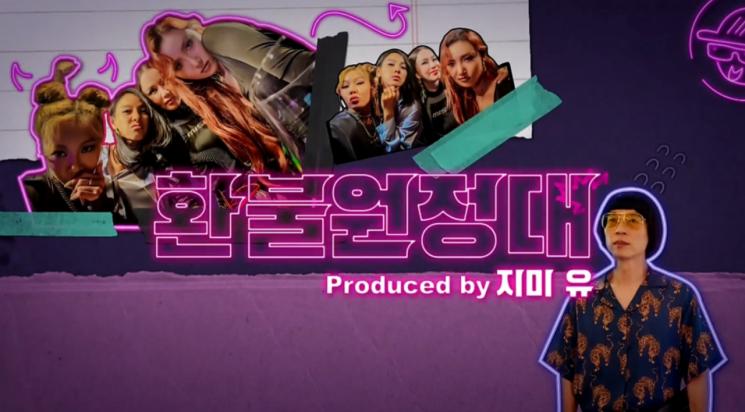 사진=MBC '놀면 뭐하니?'