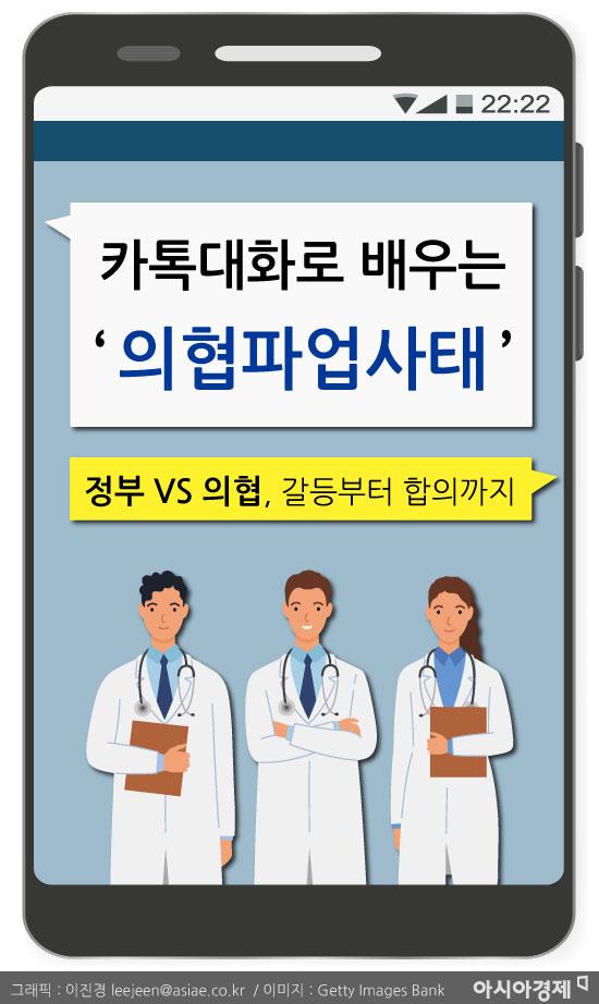 [인포그래픽]카톡대화로 배우는 '의협파업사태'