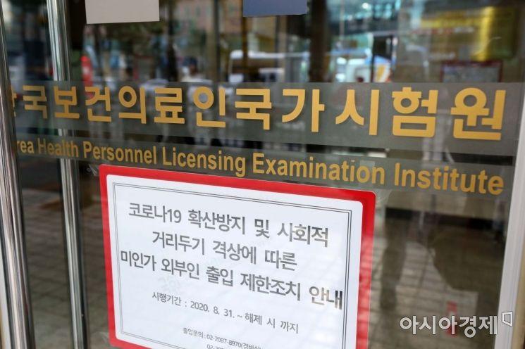 제85회 의사국가시험 실기 시험일인 8일 서울 광진구 한국보건의료인국가시험원에 외부인 출입금지 안내문이 붙어 있다. /문호남 기자 munonam@