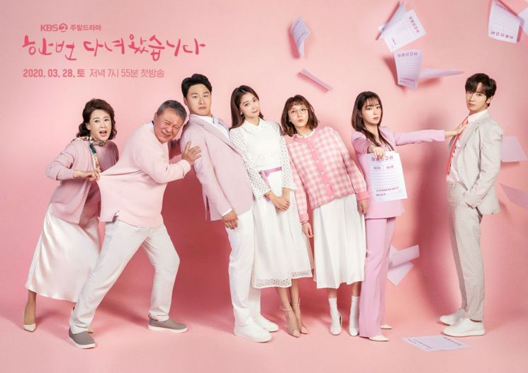 사진=KBS2 주말드라마 '한 번 다녀왔습니다'