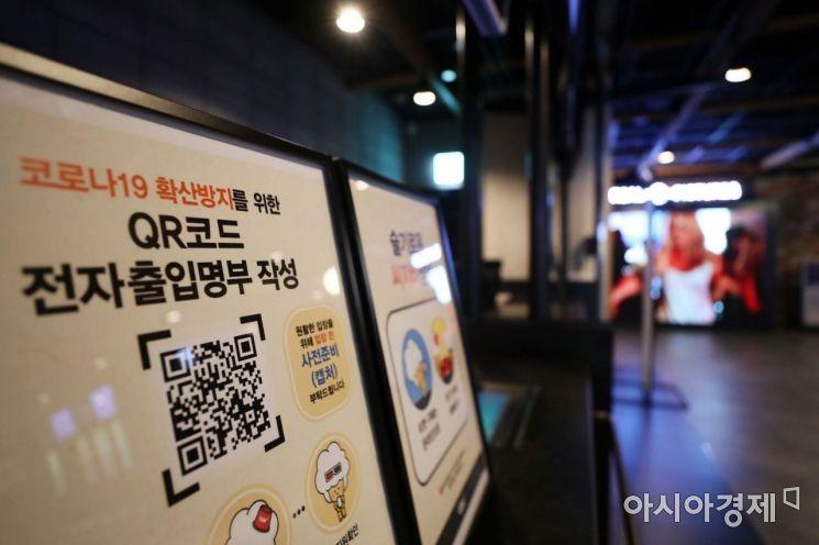 '핼러윈데이' 앞두고 서울 이태원 클럽 등 전자출입명부 점검