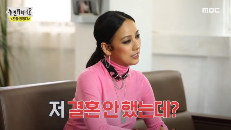 결혼유무 확실하게 하는 아무개/사진=MBC '놀면 뭐하니? 화면캡처.
