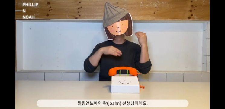 필립앤노아의 교육키트인 '전화기 저금통 키트' 동영상 강좌 모습.