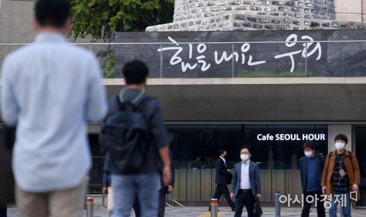 코로나19 재확산으로 강화했던 사회적 거리두기가 2단계로 하향 조정된 14일 서울 종로구 세종대로에서 출근길 시민들이 발걸음을 옮기고 있다./김현민 기자 kimhyun81@
