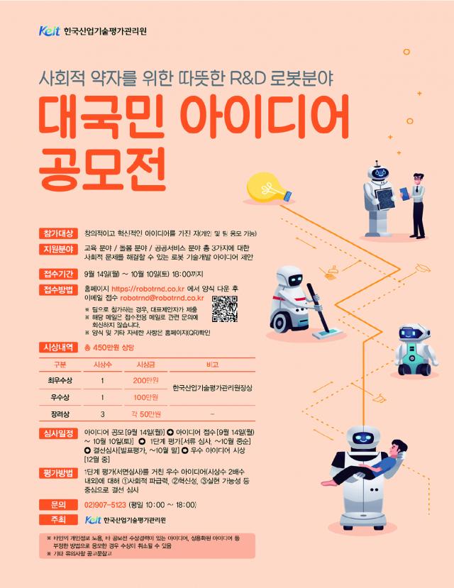KEIT, '사회적 약자 위한 로봇분야 아이디어 공모전' 개최