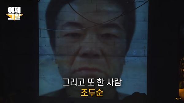 사진=SBS '그것이 알고싶다' 방송 캡쳐.