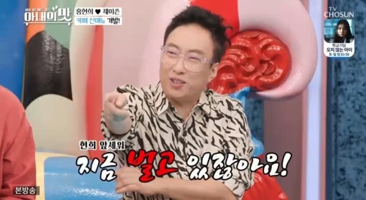 사진=TV CHOSUN '아내의 맛' 방송화면 캡처.