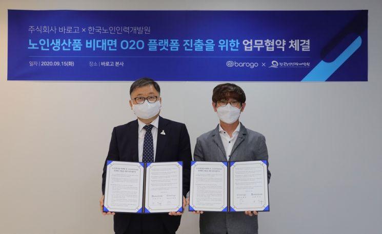 강익구 한국노인인력개발원 원장(왼쪽)과 조병익 바로고 COO가 협약을 체결하고 있다.