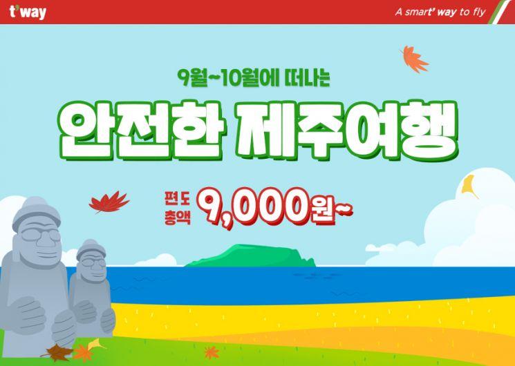 티웨이항공, 가을맞이 국내선 최저 9000원 할인이벤트