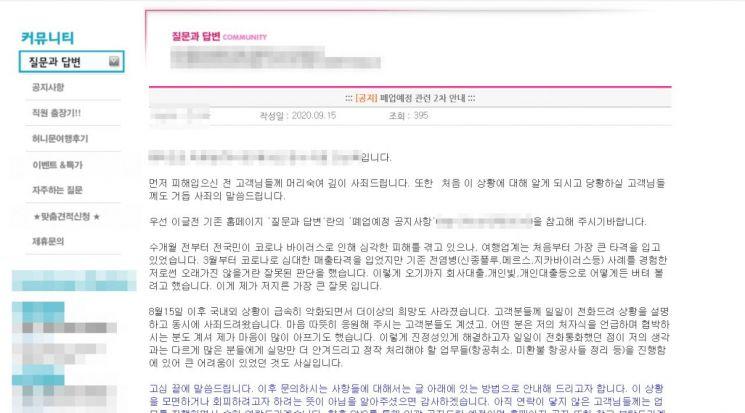 15일 A여행사 홈페이지에 올라온 폐업 예정 공지. [이미지 출처=A여행사 홈페이지 캡처]