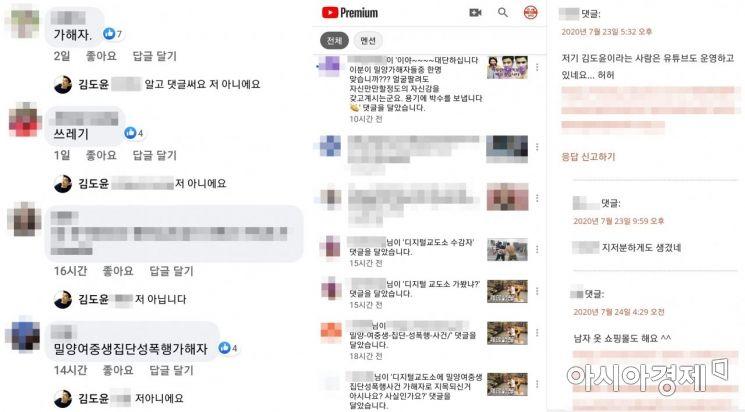 '디지털교도소' 신상공개 피해자 김도윤씨를 향한 악성 댓글./사진=김도윤 선수 제공