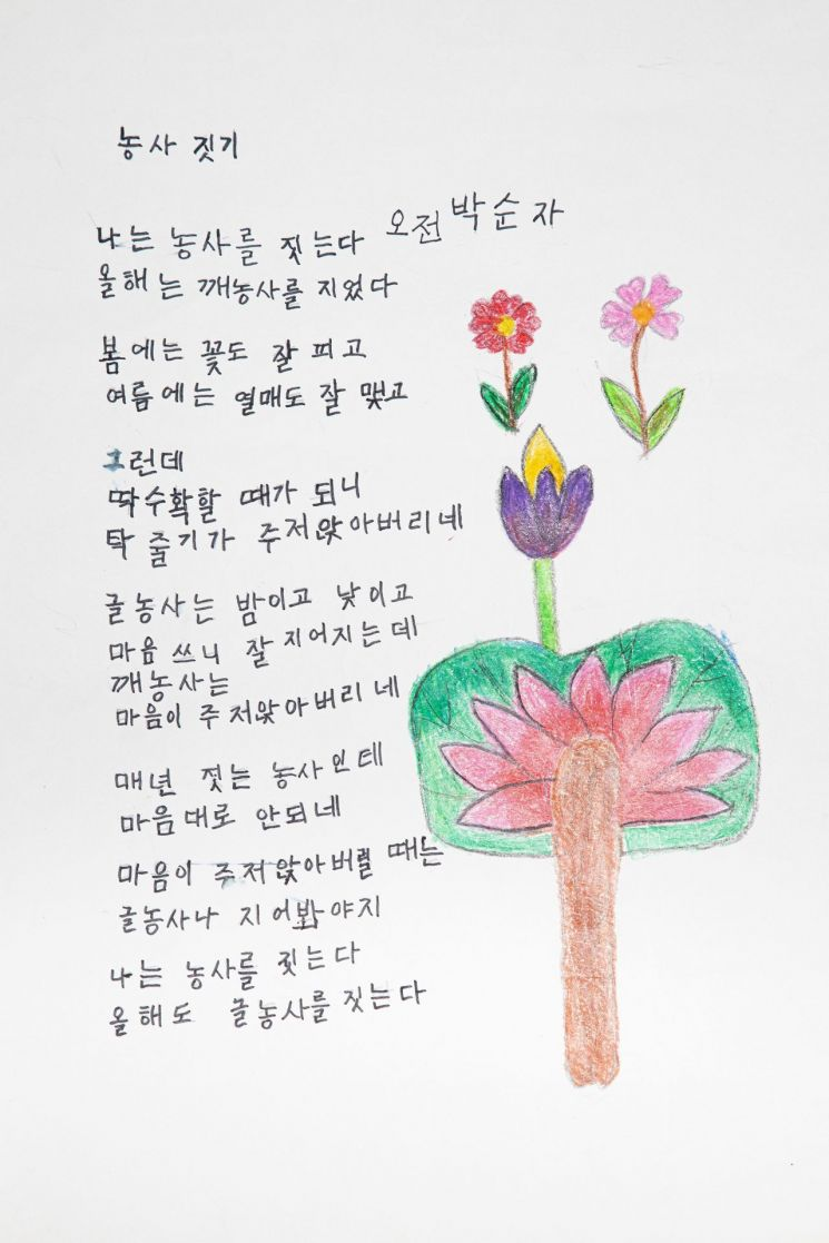 성인문해교육 시화전 박순자 할머니 작품.(사진=산청군)
