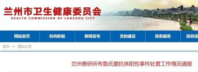 사진=란저우시 위생건강위원회 홈페이지 캡처