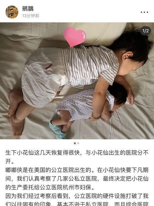 장기중의 부인이자 전 매니저인 두싱린(杜星霖·38)은 지난 11일 자신의 SNS에 첫 아들에 이어 딸을 출산하게 됐다고 밝혔다. 두싱린(杜星霖) SNS 캡처.