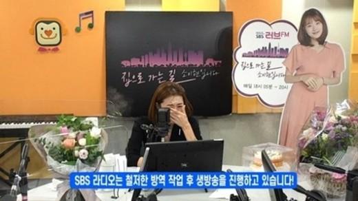 사진=SBS 러브FM '집으로 가는 길, 소이현입니다' 보이는 라디오 영상 캡처.