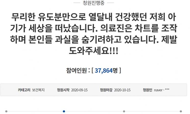 15일 청와대 국민청원 게시판에는 부산의 한 여성병원에서 무리한 유도 분만을 진행해 신생아가 숨졌다는 내용의 청원이 올라왔다. 사진=청와대 국민청원 홈페이지 캡처.