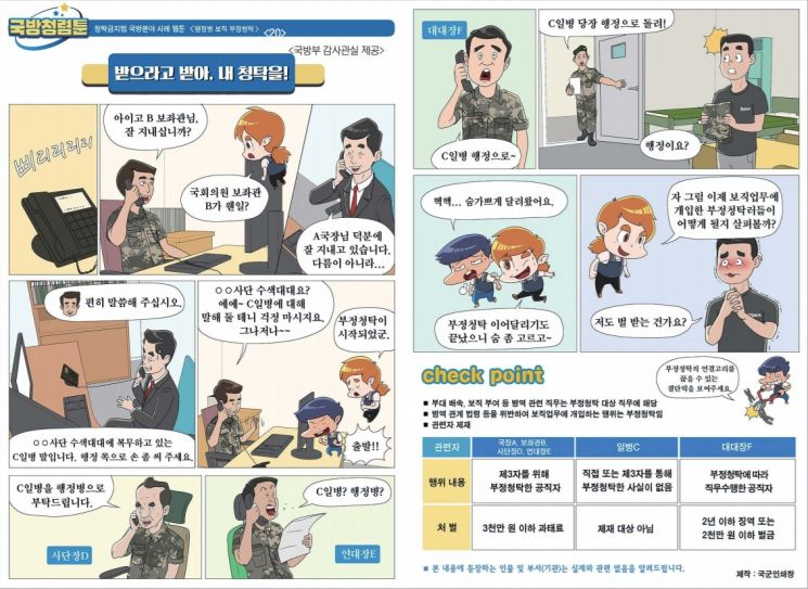[양낙규의 Defence Club]보좌관 부정청탁 담은 국방일보 만화는