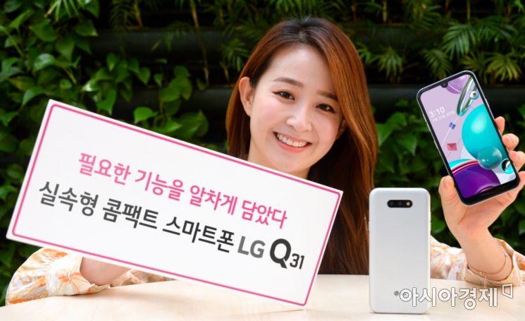 샤오미만큼 싸네…20만원대 'LG Q31' 출시