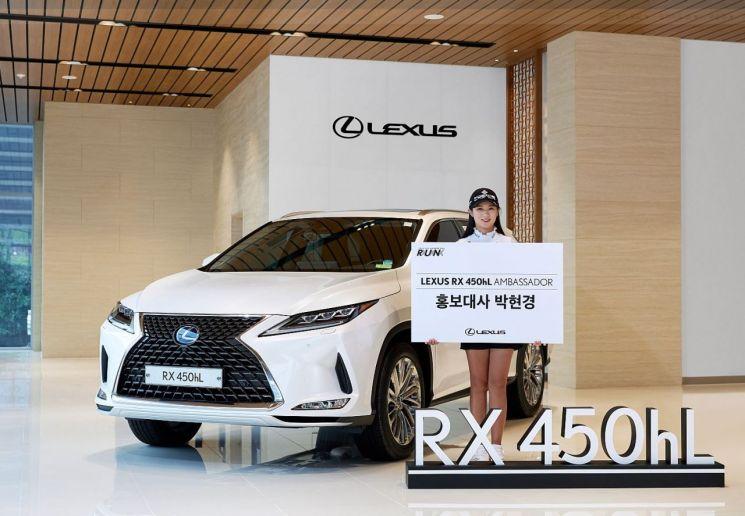 렉서스 RX 450hL 홍보대사로 위촉된 박현경 선수가 차량 앞에서 포즈를 취하고 있다.
