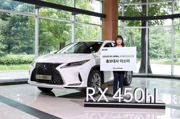렉서스 RX 450hL 홍보대사로 위촉된 이소미 선수가 차량 앞에서 포즈를 취하고 있다.