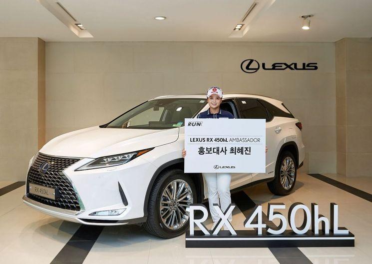 렉서스 RX 450hL 홍보대사로 위촉된 취혜진 선수가 차량 앞에서 포즈를 취하고 있다.