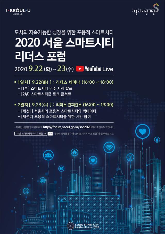 서울시, 22~23일 세계도시리더들과 '포용적 스마트도시' 주제 온라인 포럼