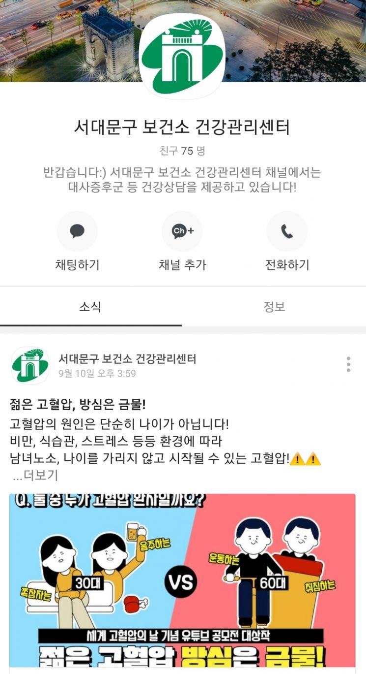 서대문구보건소 카카오톡 건강관리센터 채널 개설