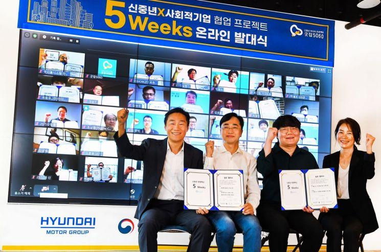 현대차그룹, '신중년 경영혁신 프로젝트 5 Weeks' 온라인 발대식 개최