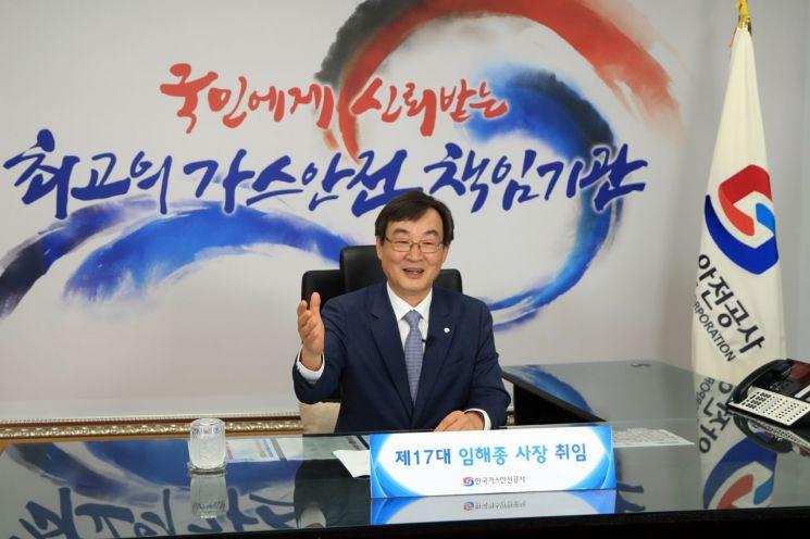 임해종 한국가스안전공사 신임 사장이 17일 온라인 취임식을 통해 취임사를 전하는 모습.(사진제공=한국가스안전공사)