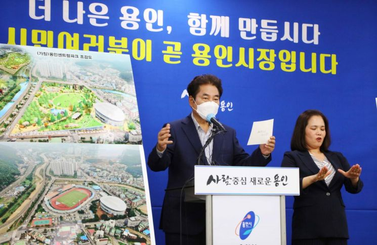 용인 마평동 종합운동장 '센트럴파크' 조성…150억 투입