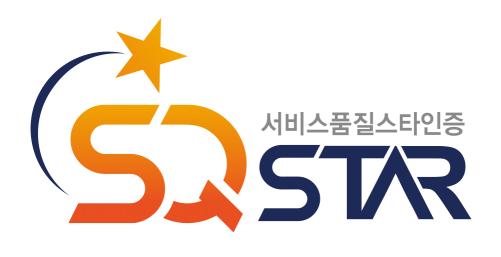 표준協, 종합 서비스품질평가 기준 'SQ-STAR 인증' 론칭