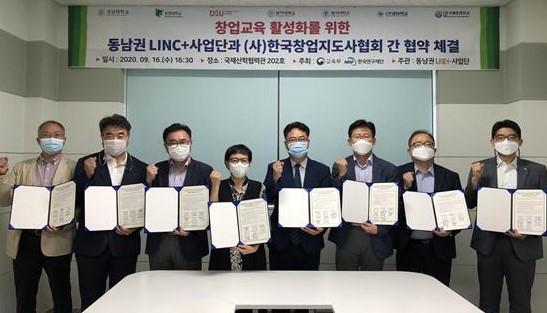 동남권 LINK+사업단과 한국창업지도사협회가 지난 16일 동명대에서 창업교육 활성화를 위한 상호협약을 체결했다.