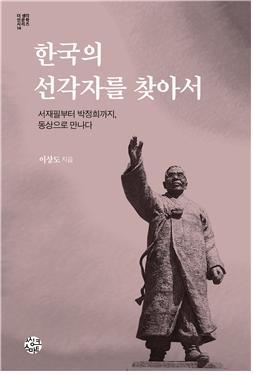 [신간]한국의 선각자를 찾아서...'동상으로 만난 근현대 인물'