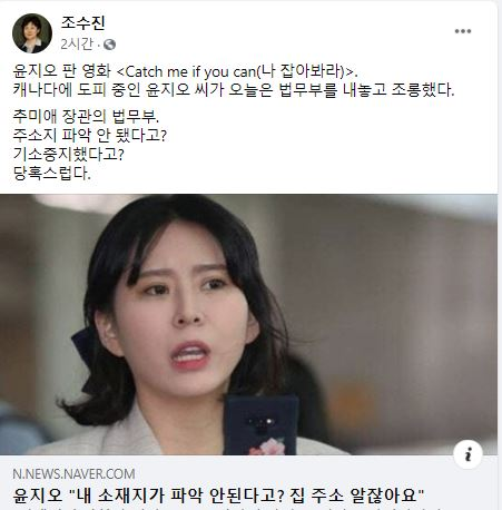 국회 법제사법위원회 소속 조수진 국민의힘 의원이 17일 자신의 페이스북에 게재한 글. / 사진=조수진 페이스북