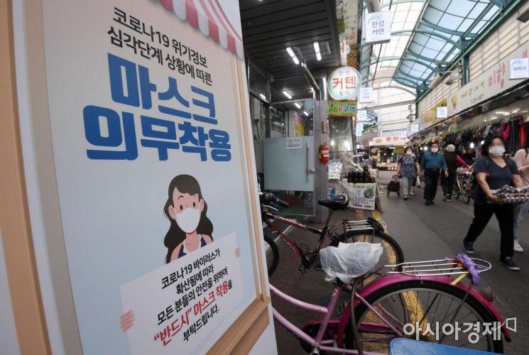 추석 연휴를 보름 가량 앞둔 17일 서울 마포구 망원시장에 마스크 의무 착용 안내문이 설치돼 있다./김현민 기자 kimhyun81@