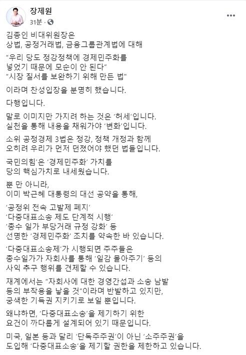 """장제원 """"김종인, '공정경제 3법' 찬성 분명히 밝혀 다행…약속 지키자"""""""