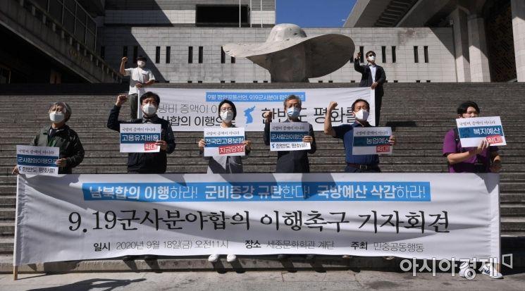 [포토] '군비증강 규탄' 군사분야합의 이행촉구 기자회견