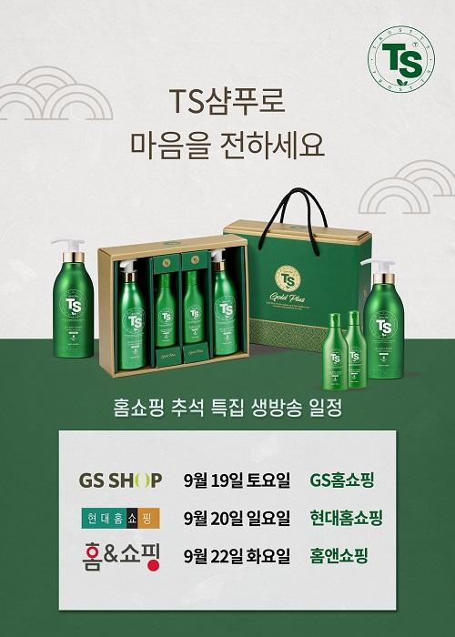 국민샴푸 'TS샴푸' 최신 역작, 19일 GS홈쇼핑·20일 현대홈쇼핑 추석 특집전 진행