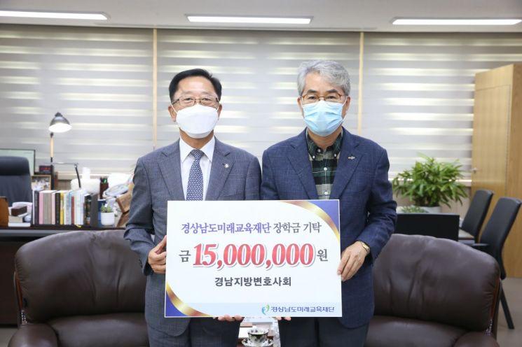 경남지방변호사회는 18일 경남미래교육재단에 특성화고등학교 재학생을 위한 장학금 1500만원을 기탁했다.(사진=경남교육청)