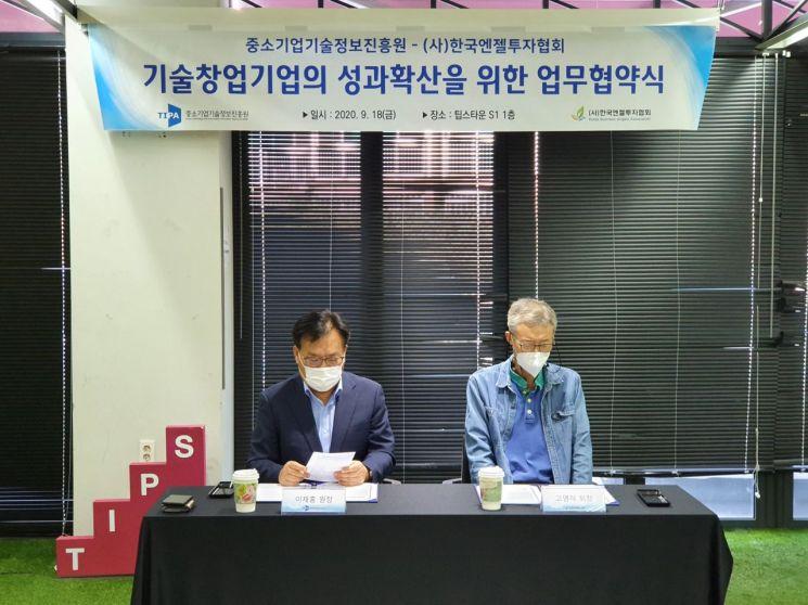 이재홍 TIPA 원장(왼쪽)과 고영하  엔젤투자협회 회장이 MOU를 체결하고 있다.