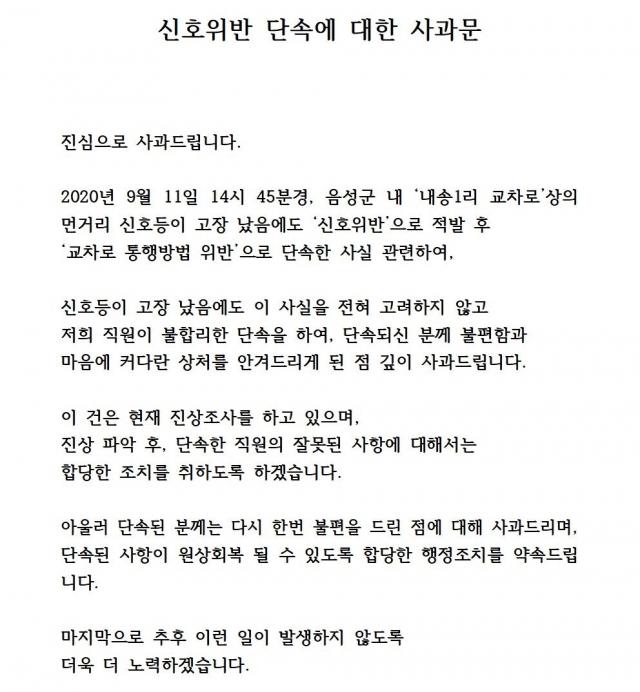 충북 음성경찰서가 15일 올린 사과문. 사진=음성경찰서 홈페이지 캡처.
