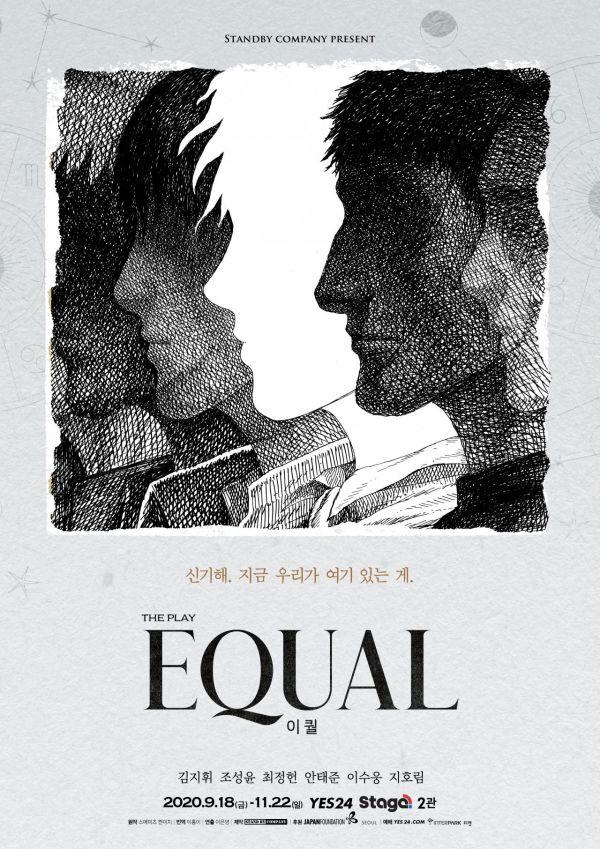 영원한 생명을 위한 연금술?…연극 '이퀄' 오늘 개막