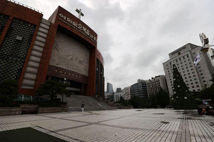 지난달 30일 서울 여의도 순복음교회가 한산한 모습을 보이고 있다. / 사진=연합뉴스